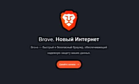 Brave Browser 0.70.121 Portable by Cento8 [Ru]